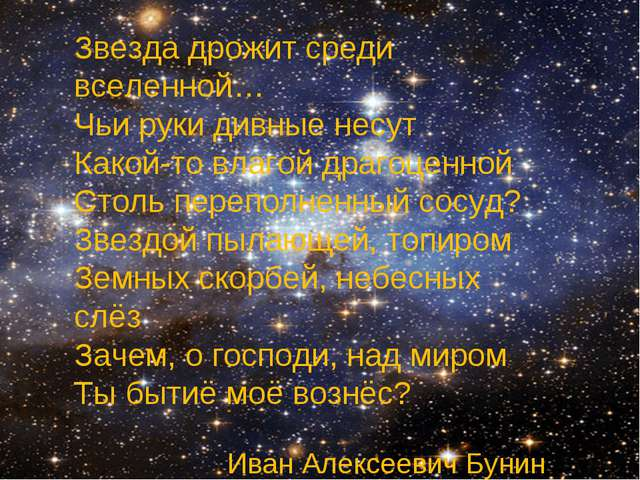 Звезда дрожит среди вселенной… Чьи руки дивные несут Какой-то влагой драгоцен...