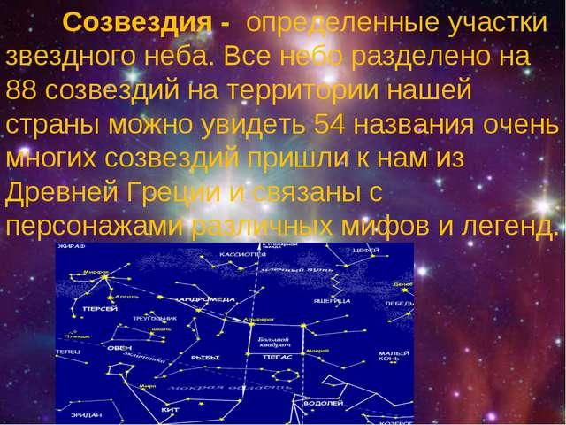 3.Созвездия - определенные участки звездного неба. Все небо разделено на 88...