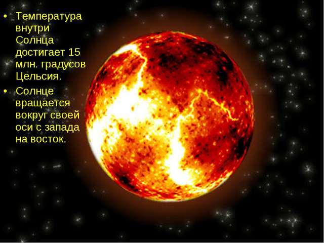 Температура внутри Солнца достигает 15 млн. градусов Цельсия. Солнце вращаетс...