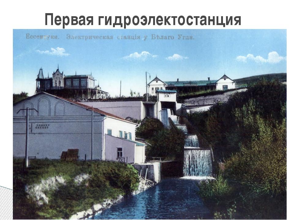 Первая гидроэлектостанция