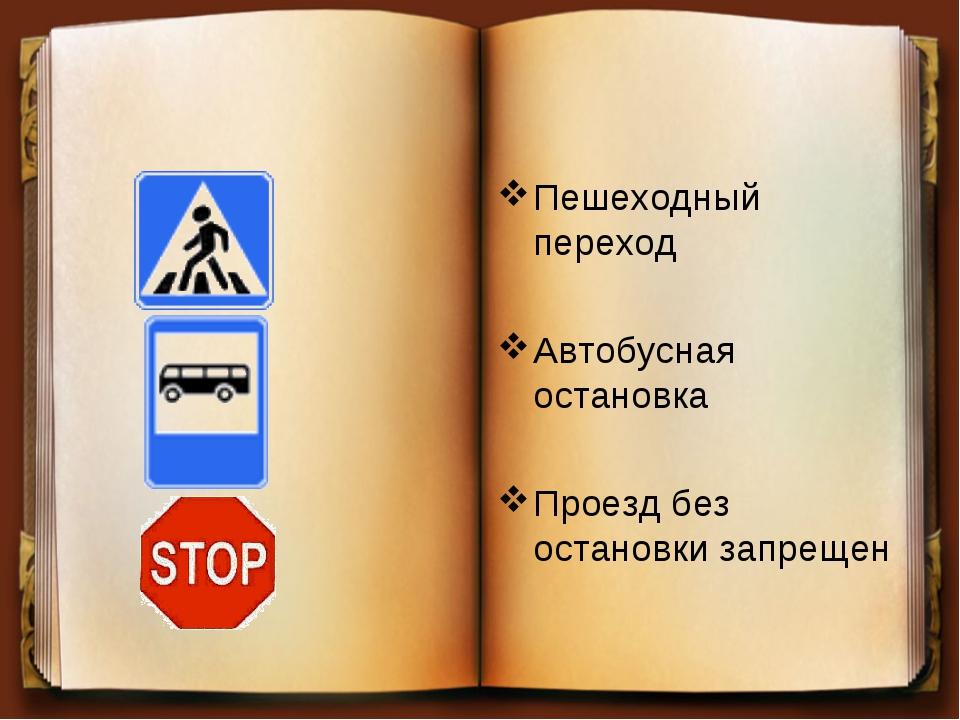 Пешеходный переход Автобусная остановка Проезд без остановки запрещен