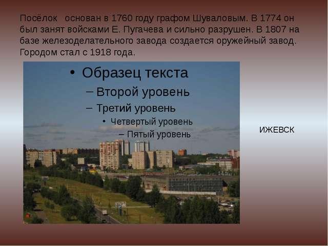 Посёлок основан в 1760 году графом Шуваловым. В 1774 он был занят войсками Е....
