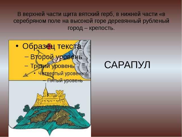 В верхней части щита вятский герб, в нижней части «в серебряном поле на высок...