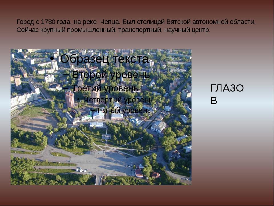 Город с 1780 года, на реке Чепца. Был столицей Вятской автономной области. Се...