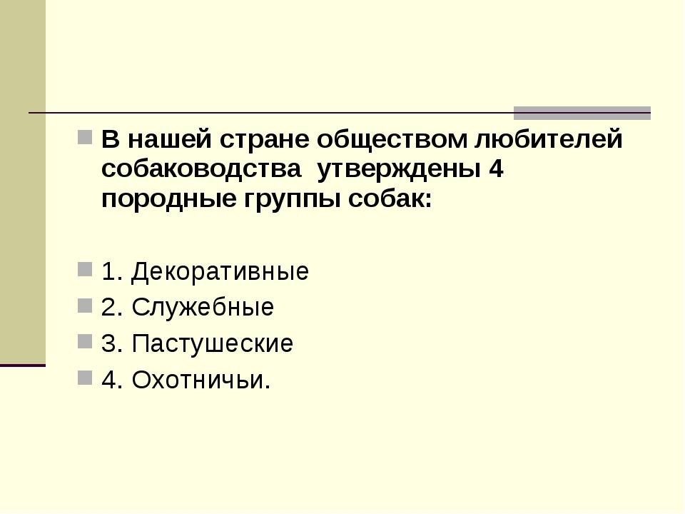 В нашей стране обществом любителей собаководства утверждены 4 породные группы...