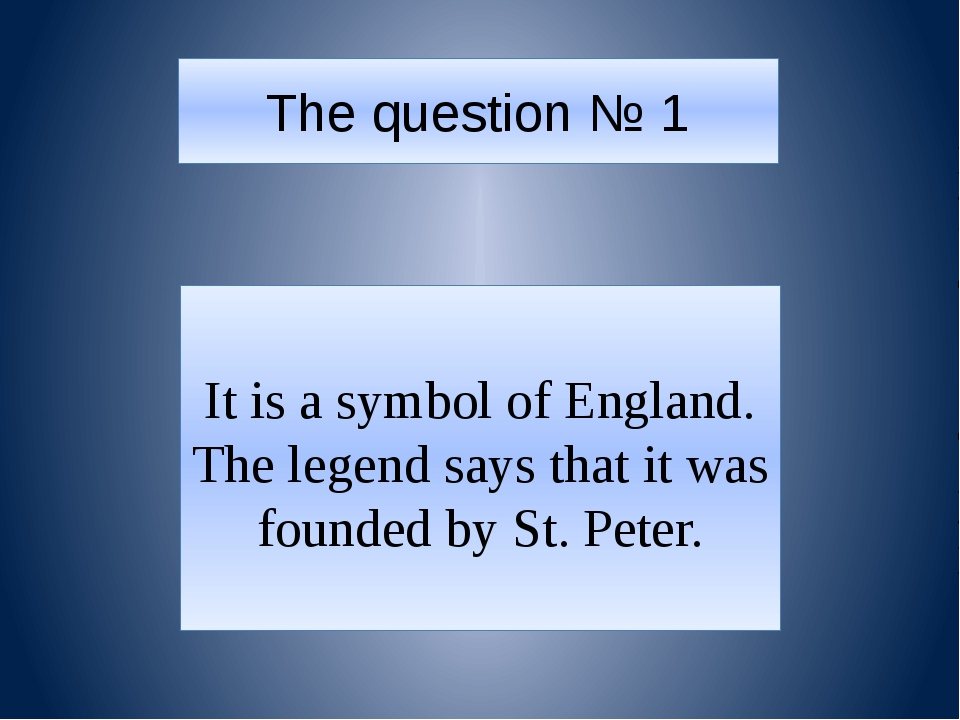 The question № 1 It is a symbol of England. The legend says that it was found...