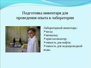 Лабораторный инвентарь: весы; мешалка; кристаллизатор; емкость для нефти; емк