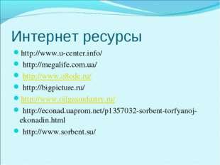 Интернет ресурсы http://www.u-center.info/ http://megalife.com.ua/ http://ww