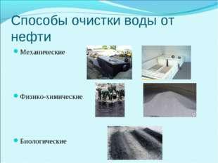 Способы очистки воды от нефти Механические Физико-химические Биологические