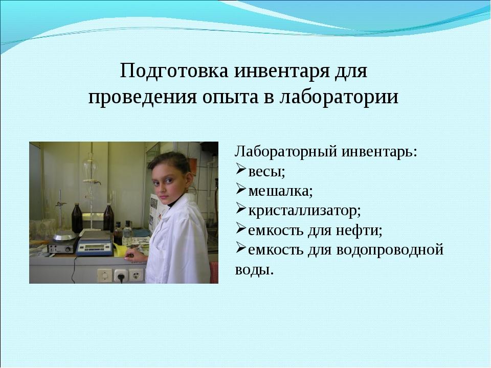 Лабораторный инвентарь: весы; мешалка; кристаллизатор; емкость для нефти; емк...