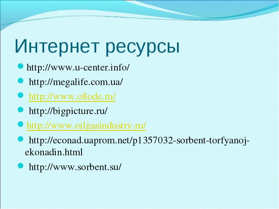 Интернет ресурсы http://www.u-center.info/ http://megalife.com.ua/ http://ww...