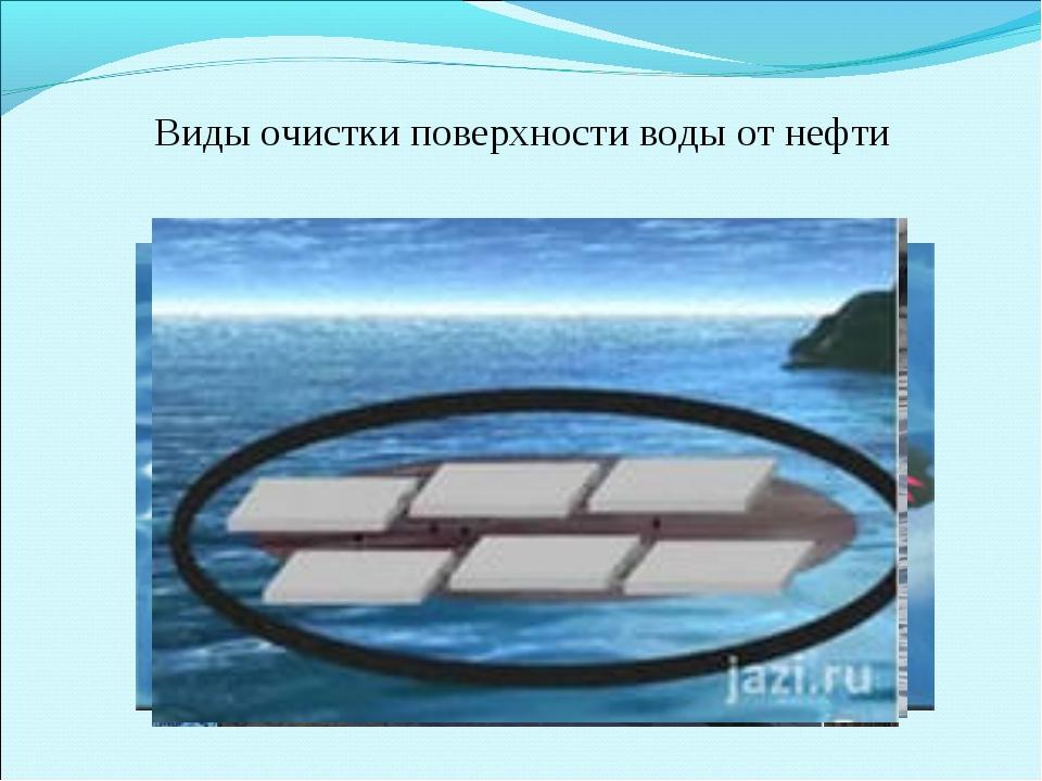 Виды очистки поверхности воды от нефти