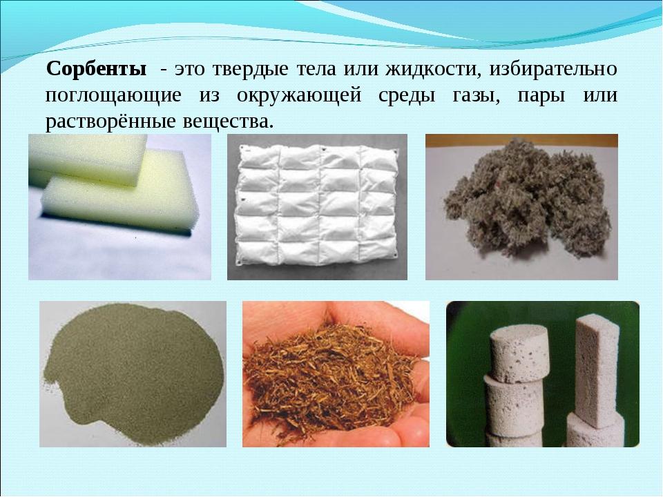 Сорбенты - это твердые тела или жидкости, избирательно поглощающие из окружаю...