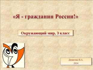 Окружающий мир, 3 класс Денисова В.А. 2014