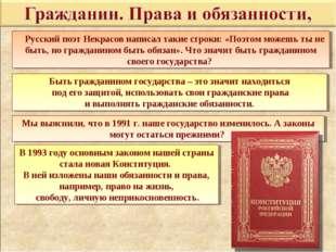 Русский поэт Некрасов написал такие строки: «Поэтом можешь ты не быть, но гра