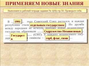 Выполните в рабочей тетради задание № 1(Н) стр.50. Проверьте себя. 1991 отдел