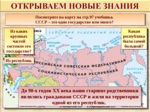 Посмотрите на карту на стр.97 учебника. СССР – это одно государство или много