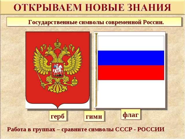 Государственные символы современной России. герб флаг гимн Работа в группах –...