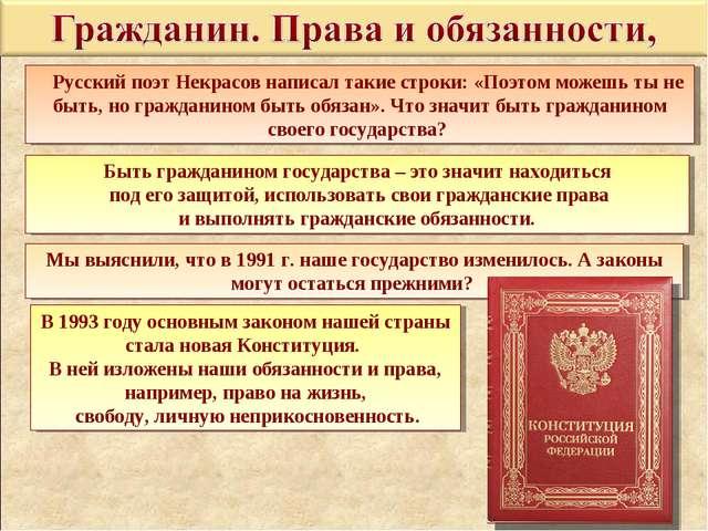 Русский поэт Некрасов написал такие строки: «Поэтом можешь ты не быть, но гра...
