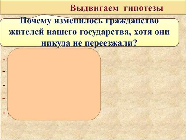 - объединение - решение власти - решение народа - отделение - коренные измене...