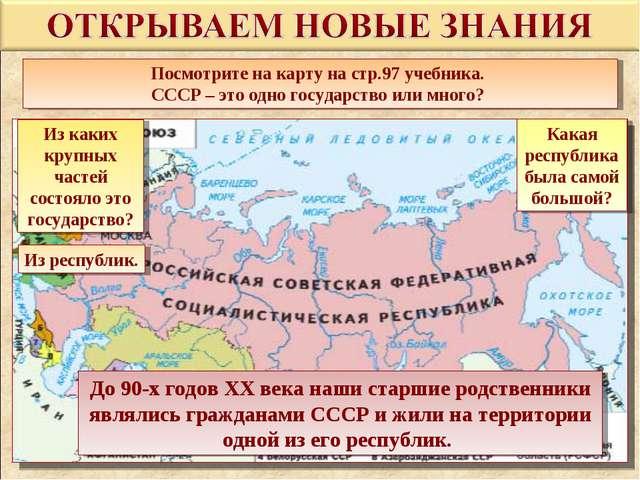 Посмотрите на карту на стр.97 учебника. СССР – это одно государство или много...