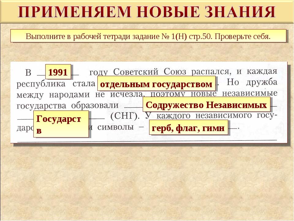 Выполните в рабочей тетради задание № 1(Н) стр.50. Проверьте себя. 1991 отдел...