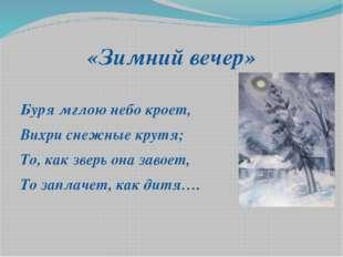 «Зимний вечер» Буря мглою небо кроет, Вихри снежные крутя; То, как зверь она