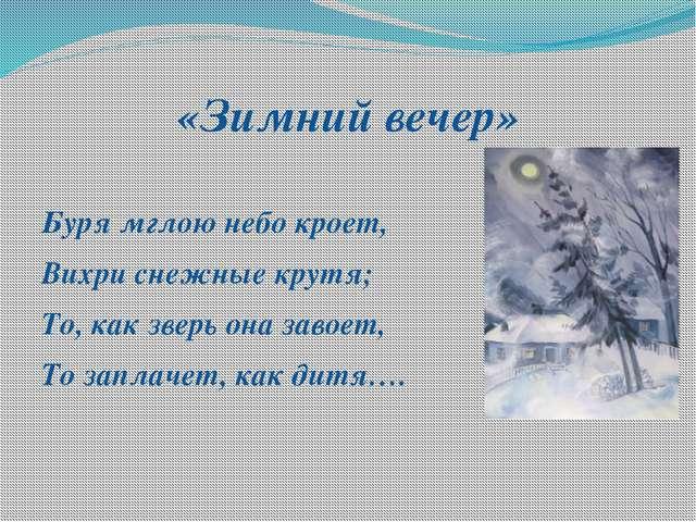 «Зимний вечер» Буря мглою небо кроет, Вихри снежные крутя; То, как зверь она...