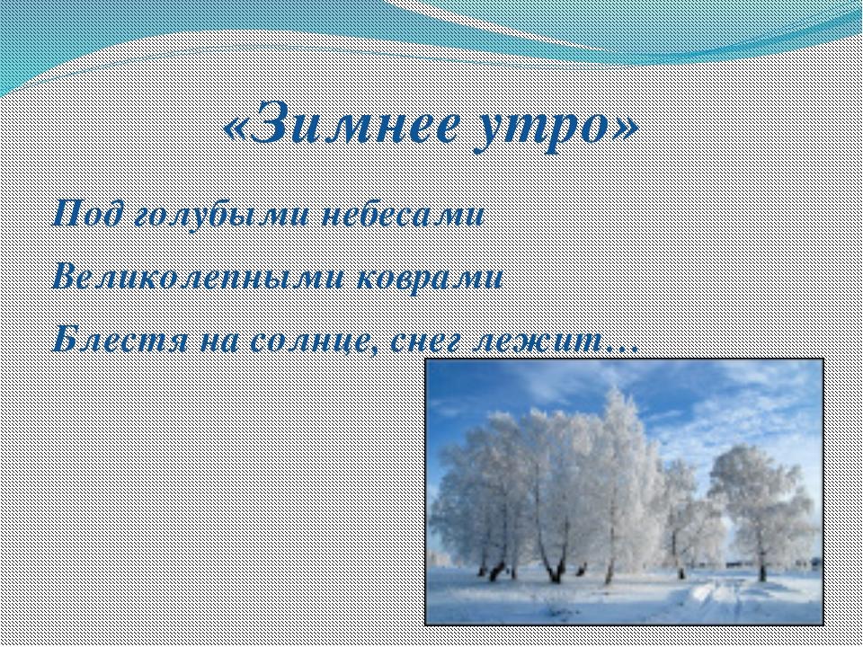 «Зимнее утро» Под голубыми небесами Великолепными коврами Блестя на солнце, с...