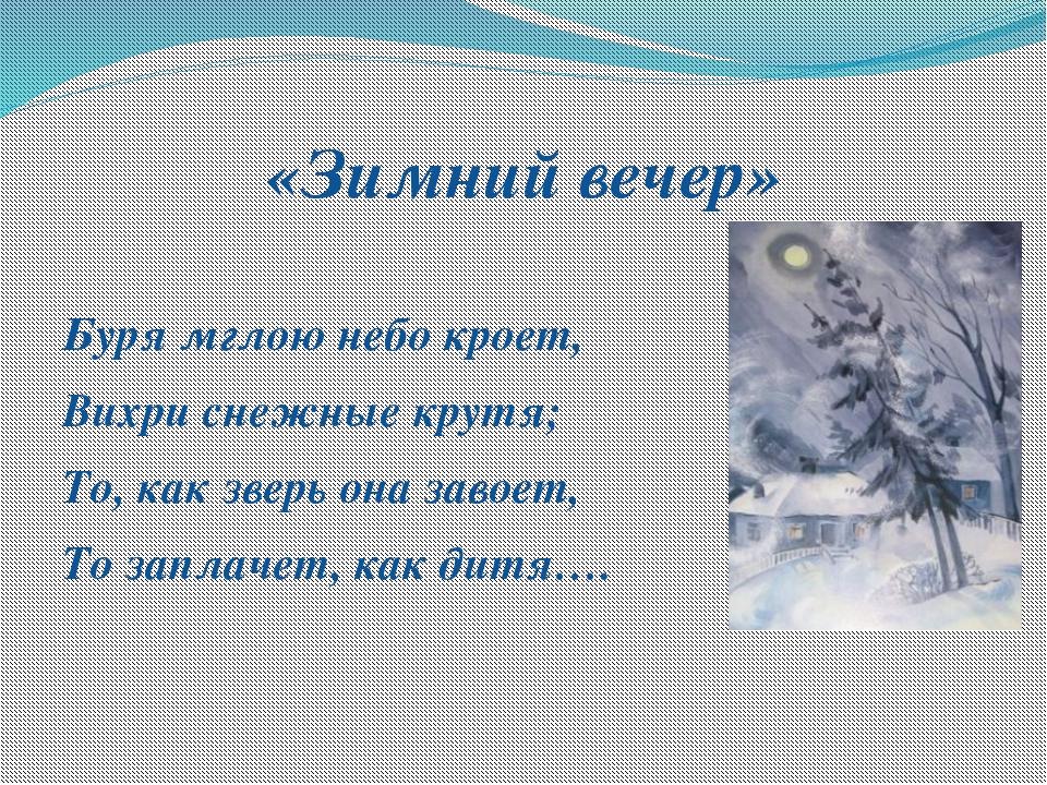 того пушкин реферат зимний вечер термобелье