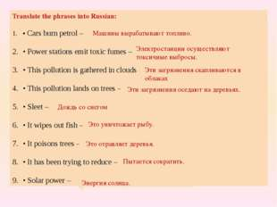 Translate the phrases into Russian: • Cars burn petrol – • Power stations emi