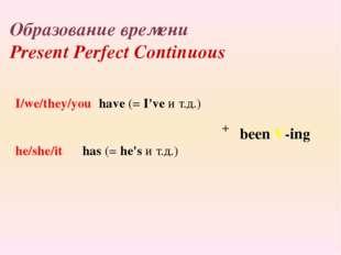 Образование времени Present Perfect Continuous I/we/they/you have(=I'veи