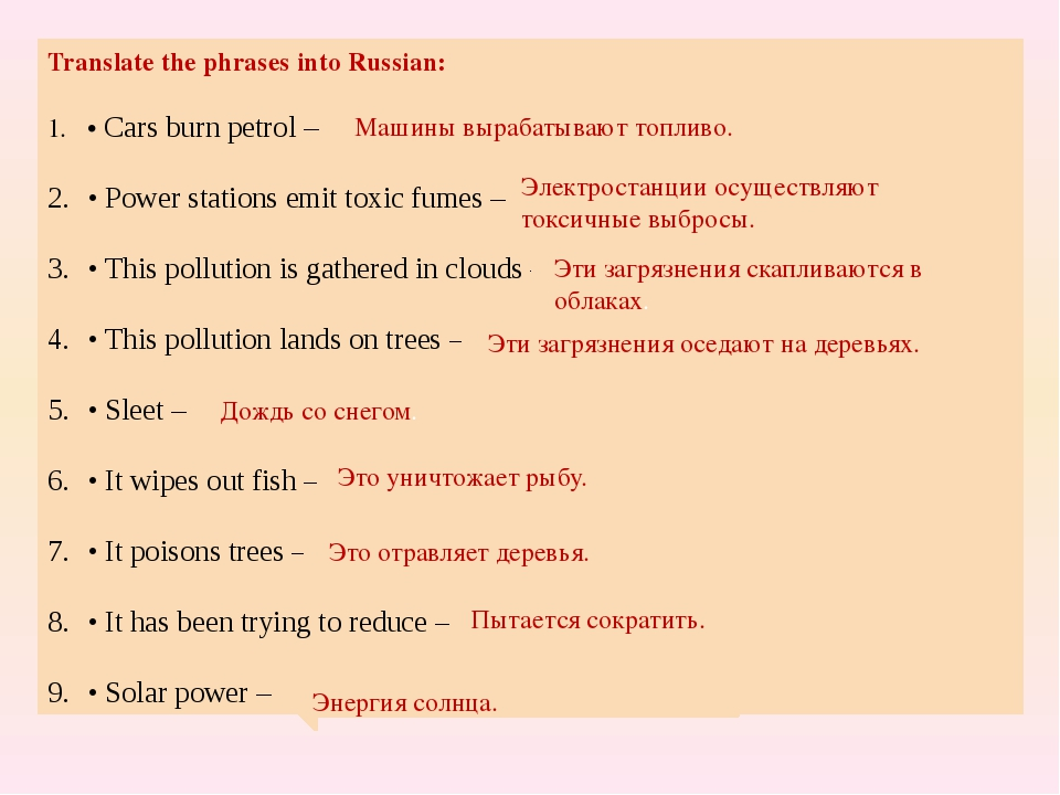 Translate the phrases into Russian: • Cars burn petrol – • Power stations emi...