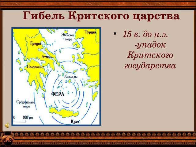 Гибель Критского царства 15 в. до н.э. -упадок Критского государства