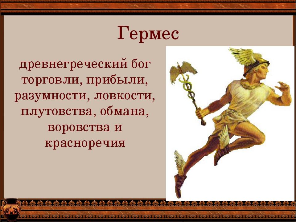 Гермес древнегреческий бог торговли, прибыли, разумности, ловкости, плутовств...