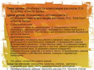 Тема урока: Особенности композиции рассказа Л.Н. Толстого «После бала». Цели
