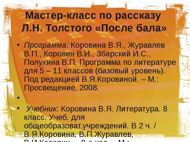Мастер-класс по рассказу Л.Н. Толстого «После бала» Программа: Коровина В.Я.,...