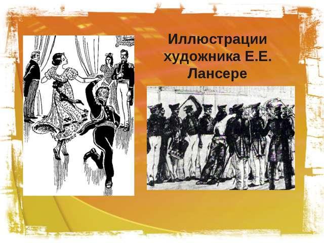 Иллюстрации художника Е.Е. Лансере