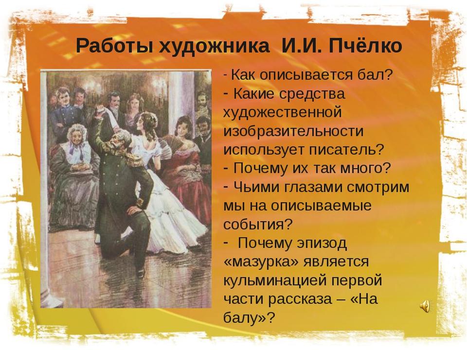 Работы художника И.И. Пчёлко Как описывается бал? Какие средства художественн...