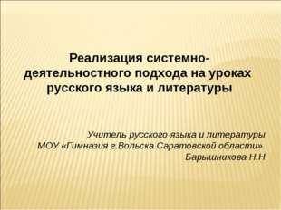 Реализация системно-деятельностного подхода на уроках русского языка и литера