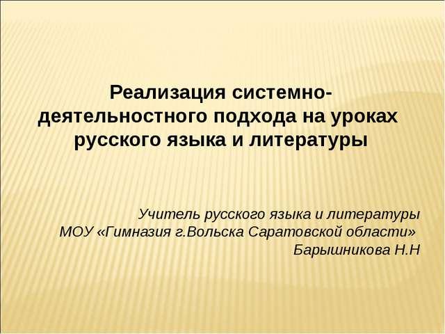 Реализация системно-деятельностного подхода на уроках русского языка и литера...