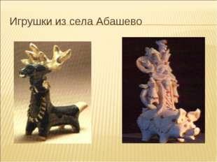 Игрушки из села Абашево