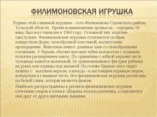Родина этой глиняной игрушки - село Филимоново Одоевского района Тульской об