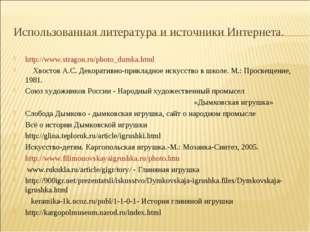 Использованная литература и источники Интернета. http://www.stragon.ru/photo_