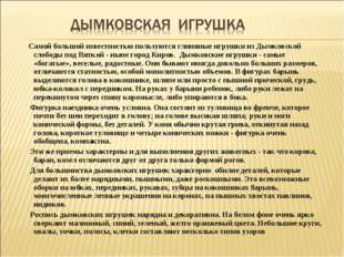 Самой большой известностью пользуются глиняные игрушки из Дымковской слободы