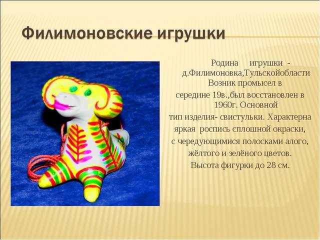 Родина игрушки - д.Филимоновка,ТульскойобластиВозник промысел в середине 19в...