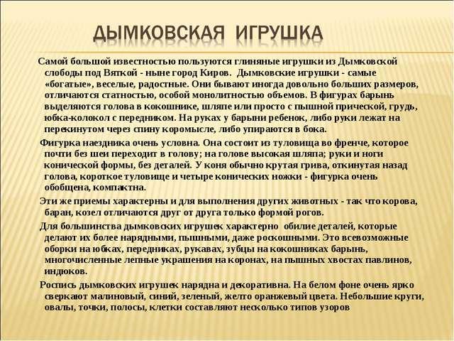 Самой большой известностью пользуются глиняные игрушки из Дымковской слободы...