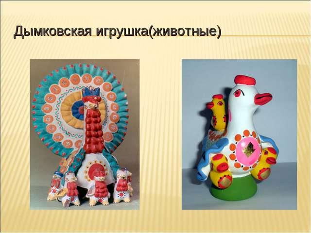 Дымковская игрушка(животные)