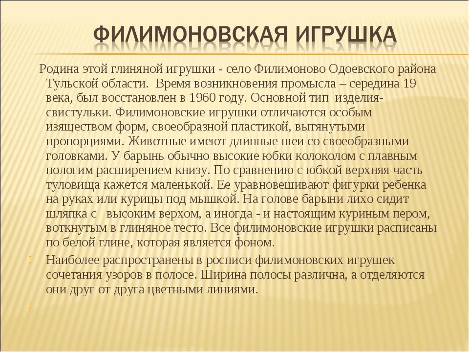 Родина этой глиняной игрушки - село Филимоново Одоевского района Тульской об...