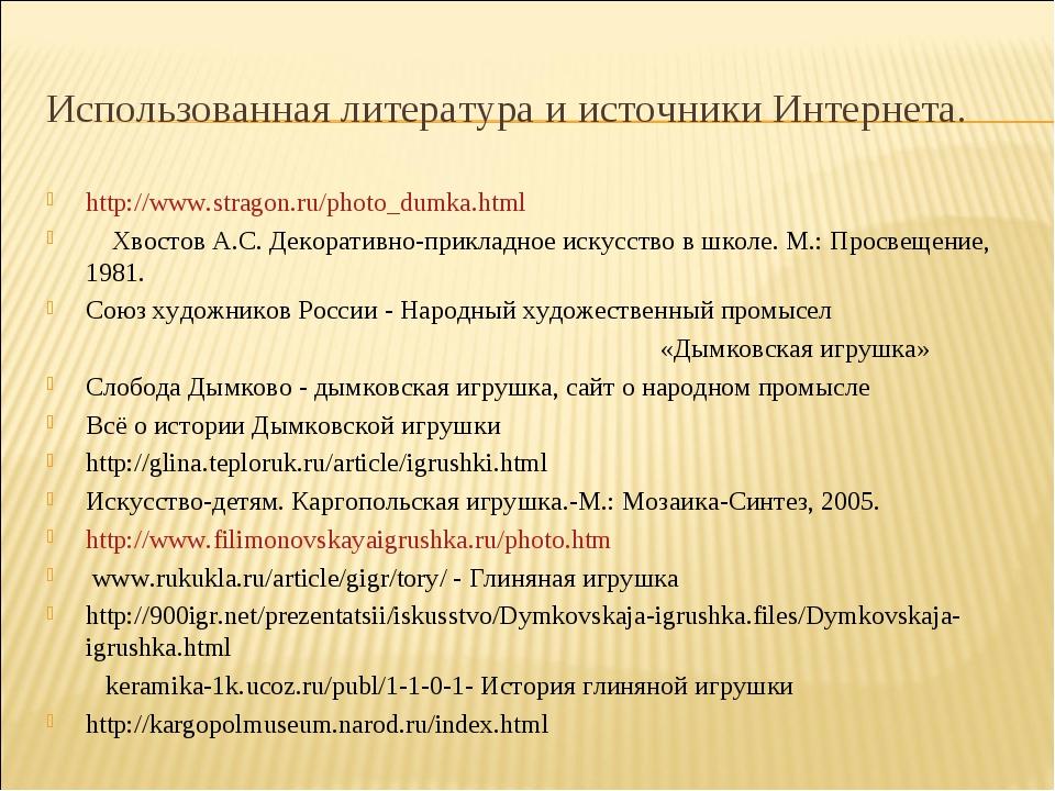 Использованная литература и источники Интернета. http://www.stragon.ru/photo_...